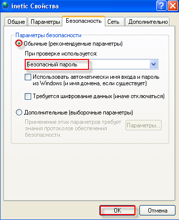 Настройка PPPoE Windows XP
