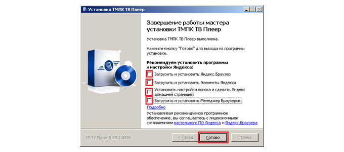 Настройка ТМПК ТВ на Windows