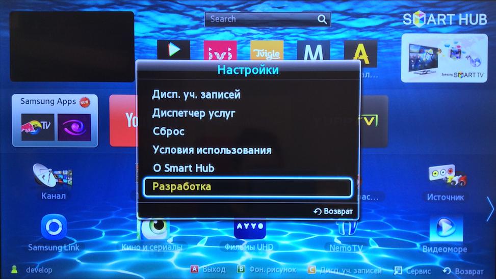 Смотрешка - настройка Samsung SMART TV | ТЕЛЕКОМ МПК